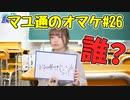 吉岡茉祐さんが地理の問題(福島県)に挑戦!!【マユ通#26】