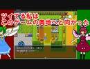 【ゲーム大アリー】あなただけの冒険をしよう。大妖精ズRPG(page8)