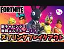 """【牛さんGAMES】無料コスチュームに新チャレンジ!""""スプリングブレイクアウト""""【Fortnite】【フォートナイト】"""
