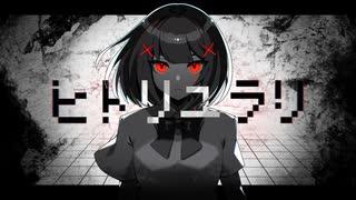 【ニコカラ】ヒトリユラリ(キー+4)【on vocal】