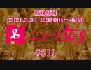 【3/30(火) 22時00分〜配信】『ニュース女子』 #311(オジさまもう1回教えて!・これだけは忘れてくれるな!)