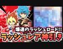 【牛さんGAMES】1ボックス開封したらあのラッシュレアが!【遊戯王ラッシュデュエル】【爆速のラッシュロード!!】