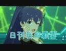 日刊 我那覇響 第2763号 「オーバーマスター」 【ミリシタ】