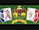 【PV】HIGH&LOW ~めざせ! 26連勝! 5000兆円への道~ 【トランプ】