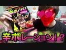 S〇Xkin 暴君nikuboo!!射精レーション食べてみた。