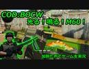 光る!鳴る!M60! Call of Duty: Black Ops Cold War ♯61 加齢た声でゲームを実況