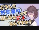 どうして鮫島事件って話しちゃダメなんですか?【東北きりたんと学ぶ人類のタブー】