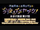 【月額会員限定】河瀬茉希と赤尾ひかるの今夜もイチヤヅケ! おまけ放送 第37回(2021.03.30)