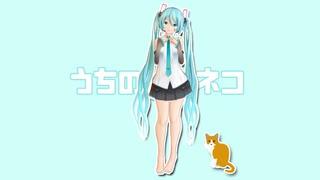 【初音ミク】うちのネコ【オリジナル】