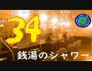 【会員生放送】タンクトップ通信 第34号