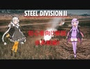【Steel Division2】紲星あかりが学ぶSD2解説 第10回【VOICEROID解説】