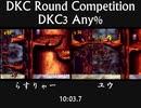 【DKC Round Competition】らすりゃーさん VS ユウさん