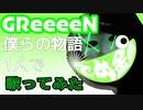 【中音厨が歌う】GReeeeNの『僕らの物語』 byでめ金魚