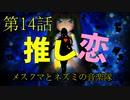 【朝比奈百花】推し恋【オリジナル】第14話