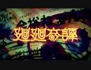 【呪術廻戦】廻廻奇譚/Eve 歌ってみた ver.あみり