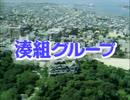テレビ和歌山『湊組グループ』CM(60秒)