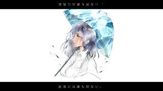 愛に縋る feat.鏡音レン