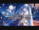 【雪ミク】「SNOW MIKU 2021」アフターレポート動画 / SNOW MIKU 2021 Event Report【初音ミク】