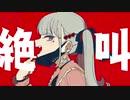 【当然のように原キーで】ヴァンパイア / DECO*27 (covered by.結城碧)