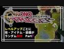 【クロノトリガー】レベルアップでランダム封印縛りPart.7【縛りプレイ】