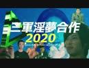 三軍淫夢合作2020