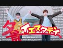 【凪×ゆーてん】夕景イエスタデイ 踊ってみた【オリジナル振付】