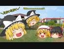 「可愛すぎ注意」 ぷにぷにしたゆっくりが公園で遊んではしゃぐ動画です。ゆっくり茶番 (キャラ崩壊注意)