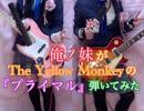 〖俺ノ妹〗プライマル弾いてみた〖The Yellow Monkey〗