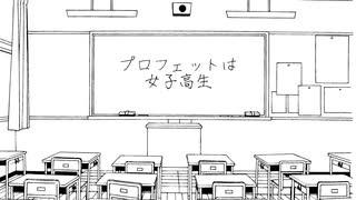 小春六花と六号棟理科室 / プロフェットは女子高生 (feat. 太陽と月)