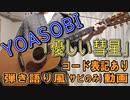 【コード有】YOASOBI「優しい彗星」 サビだけ弾き語り風 covered by hiro'【演奏動画】