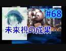 頭「咲-saki-」でセラフィックブルー #68:まるで咲-saki-の世界!あの咲-saki-キャラが大活躍!
