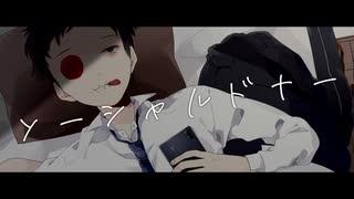 ソーシャルドナー/鏡音レン【オリジナル】