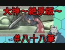 【実況】大神~絶景版~を人狼が楽しみながらプレイ #88