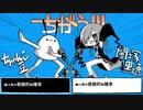 【UTAUユニットカバー】ちがう!!!【ちゅんこ豆/闇塚黒逸】