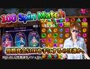 【100SPIN MATCH】まさかのあれが1位に?!$100をかけて白熱バトル!【オンラインカジノ】【21.com】【高額ベット】