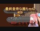 【ロマサガ2】最終皇帝な茜ちゃん#09【VOICEROID実況】