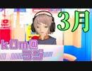 【3月】kOm@らじ3月!!【暖かすぎない?】