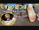 足裏くすぐりマッサージ こちょこちょで大腸の反射区をほぐす