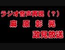 【オウム真理教】真理党麻原彰晃の政見放送をラジオ風に再現してみた