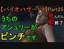 【バイオハザード4】アシュリー、助けに来たぞ【お奉行】Part25