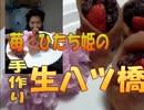 のまさんち「【シマいリスのスイーツ】手作り 生八ツ橋 イチゴ(ひたち姫)入り!」