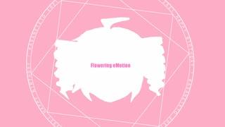 【重音テト誕生祭2021】Flowering eMotion【重音テトオリジナル曲】