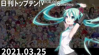 日刊トップテン!VOCALOID&something【日刊ぼかさん2021.03.25】