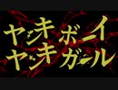 【ブラクロ】ヤンキーボーイ・ヤンキーガール【手描き】