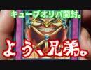 ★遊戯王★命をかけた開封!オリパでBINGO!part32