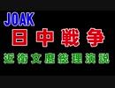【日中戦争】近衛文麿内閣総理大臣演説「時局に処する国民の覚悟」(1937年9月11日午後7時30分)