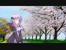 蕾桜 -ツボミザクラ- / 結月ゆかり (Cover)