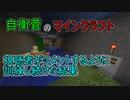 【Minecraft】 真・自衛菅がスーパーフラットでマイクラ Part08 【ゆっくり実況】