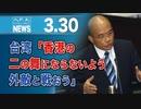 台湾「香港の二の舞にならないよう外敵と戦おう」