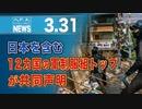 日本を含む12カ国の軍制服組トップが共同声明